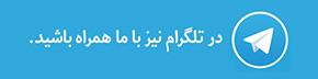 ما را در تلگرام دنبال کنید.