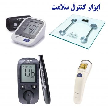 بهداشت و سلامت